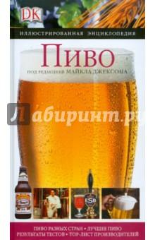 Пиво - Мик Джексон