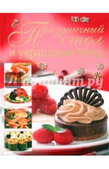 Праздничный стол и украшение блюд - Сладкова, Сладкова