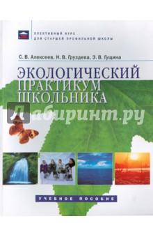 Экологический практикум школьника: Учебное пособие для учащихся - Алексеев, Груздева, Гущина