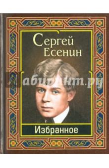Есенин. Избранное - Сергей Есенин