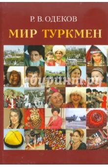 Мир туркмен - Рахман Одеков
