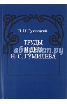 Труды и дни Н. С. Гумилева - П. Лукницкий