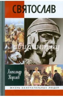 Святослав - Александр Королев