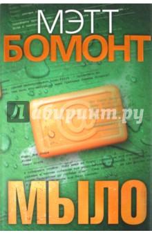 Мыло - Мэтт Бомонт