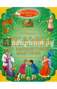 Сказки из малахитовой шкатулки - Павел Бажов