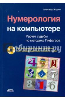 Нумерология на компьютере (+CD) - Александр Жадаев