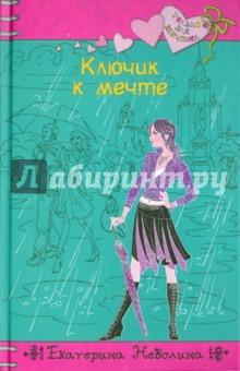 Ключик к мечте - Екатерина Неволина