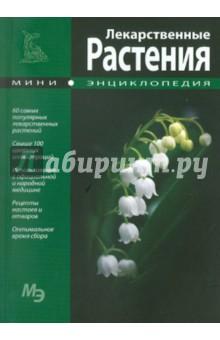 Мини-энциклопедия. Лекарственные растения
