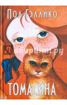 Томасина - Пол Гэллико изображение обложки