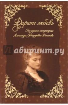 Видина лабиринт агатов читать онлайн