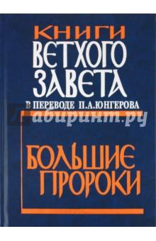 Книги Ветхого Завета в переводе П.А.Юнгерова. Большие пророки