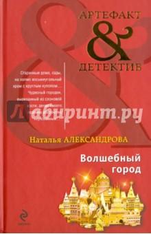 Волшебный город - Наталья Александрова