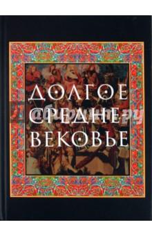 Долгое Средневековье. Сборник в честь профессора А.А.Сванидзе