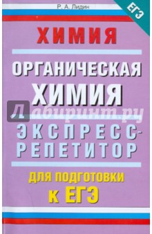 Химия. Органическая химия: экспресс-репетитор для подготовки к ЕГЭ - Ростислав Лидин