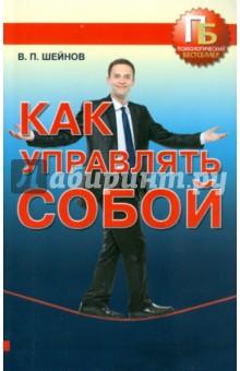 Как управлять собой - Виктор Шейнов