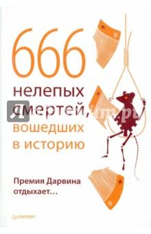 666 нелепых смертей, вошедших в историю. Премия Дарвина отдыхает…