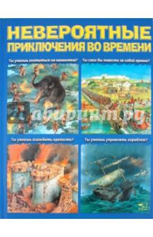 Невероятные приключения во времени обложка книги