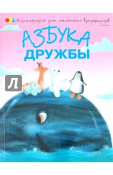 Наталья Чуб - Азбука дружбы обложка книги