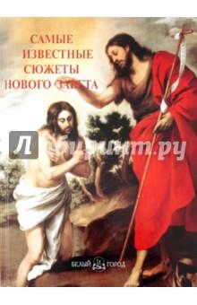 Самые известные сюжеты Нового Завета: иллюстрированная энциклопедия - А. Астахов