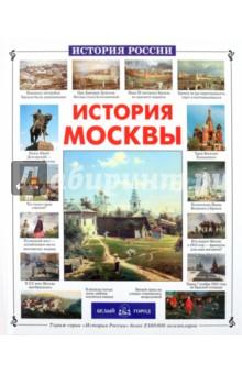 История Москвы - Наталия Ермильченко
