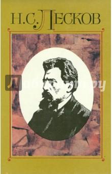 Полное собрание сочинений в 30 томах. Том 3: Сочинения 1862-1864 - Николай Лесков