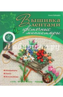 Вышивка лентами: цветочные миниатюры - Анна Зайцева