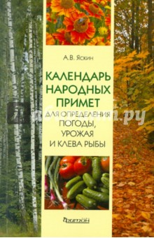Календарь народных примет для определения погоды, урожая и клева рыбы - А. Яскин