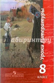 Уроки литературы. 8 класс: пособие для учиталей - Чертов, Трубина, Антипова, Маныкина