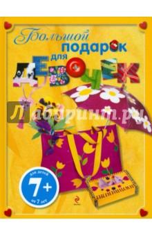 Картинки на k для девочек 7 лет