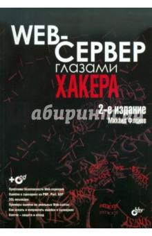 Web-сервер глазами хакера (+ CD) - Михаил Фленов