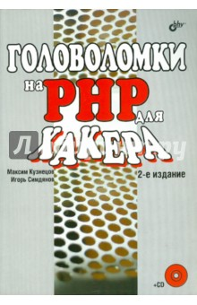 Головоломки на PHP для хакера (+ CD) - Максим Кузнецов