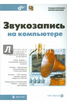 Звукозапись на компьютере (+ CD) - Петелин, Петелин