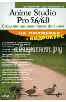 Anime Studio Pro 5.6/6.0. Создание анимационных фильмов (+ DVD) - Валентин Зеньковский