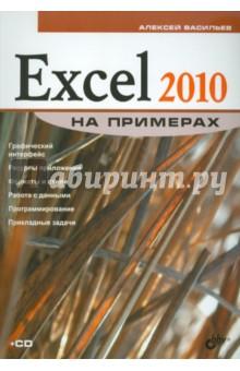 Excel2010 на примерах (+CD) - Алексей Васильев