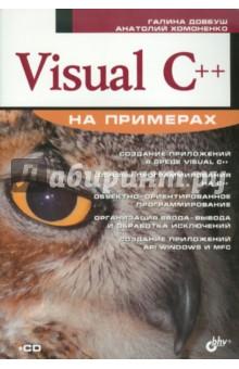 Visual C++ (+CD) - Хомоненко, Довбуш