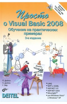 Просто о Visual Basic 2008 (+DVD) - Дейтел, Дейтел, Эйр