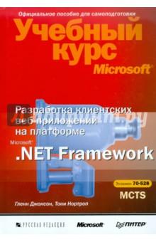 Разработка клиентских веб-приложений на платформеNET Framework - Гленн, Тони