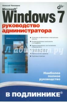 Microsoft Windows 7. Руководство администратора - Алексей Чекмарев