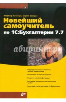 Новейший самоучитель по 1С: Бухгалтерии 7.7 - Кузнецов, Засорин