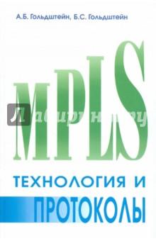 Технология и протоколы MPLS - Гольдштейн, Гольдштейн