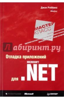 Отладка приложений для Microsoft.Net. Мастер-класс - Джон Роббинс