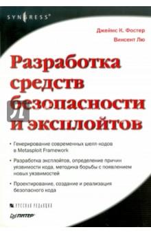 Разработка средств безопасности и эксплойтов - Фостер, Лю