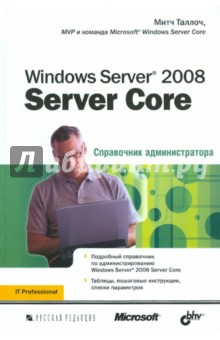 Windows Server 2008 Server Core. Справочник администратора - Митч Таллоч