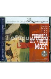 Купить аудиокнигу: Эдгар По. Убийства на улице Морг (CDmp3, читает Станислав Федосов , на диске)