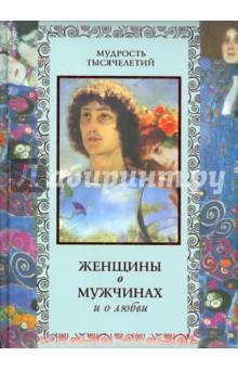 Женщины о мужчинах и о любви - Кожевников, Линдберг