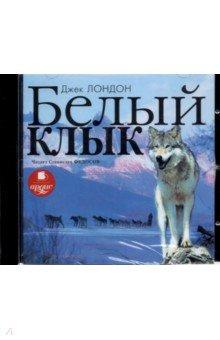 Купить аудиокнигу: Джек Лондон. Белый Клык (CDmp3, читает Федосов С., на диске)