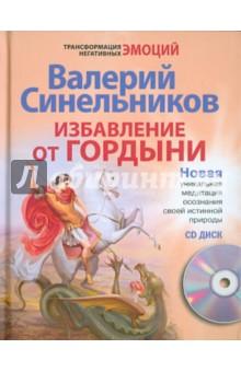 Избавление от гордыни (+ CD) - Валерий Синельников