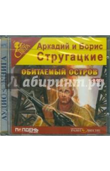 Купить аудиокнигу: Стругацкие Аркадий и Борис. Обитаемый остров (повесть, читает Александр Резалин, на диске)
