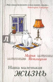 Наша маленькая жизнь - Мария Метлицкая