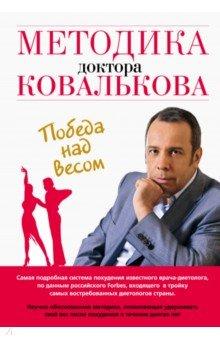 Методика доктора Ковалькова. Победа над весом - Алексей Ковальков